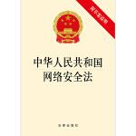 中华人民共和国网络安全法(附草案说明)团购电话010-57993380