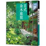 日式杂木庭院