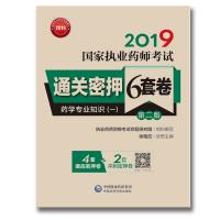 药学专业知识(一)(第二版)(2019国家执业药师考试通关密押6套卷)(配增值、全解析)