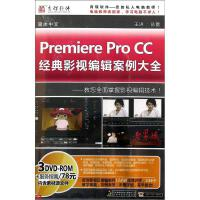 PREMIERE PRO CC经典影视编辑案例大全(3DVD-ROM+服务指南)