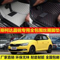 斯柯达晶锐车专用环保无味防水耐磨耐脏易洗全包围丝圈汽车脚垫