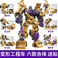 【支持礼品卡】大力神变形玩具金刚六合体工程车汽车机器人超大组合模型男孩w5c