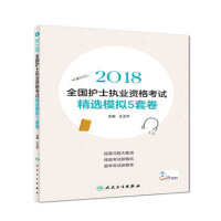 【正版】2018全国护士执业资格考试 精选模拟5套卷 人民卫生出版社
