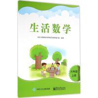 生活数学6年级.上册 北京市朝阳区培智教育课程编写组 编著