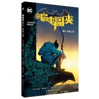 北京世图:蝙蝠侠 黑暗之城