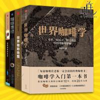 4本 世界咖啡学+世界咖啡地图+咖啡圣经+蓝瓶咖啡的匠艺 精品豆烘焙技法 冲煮泡咖啡食谱 咖啡书籍
