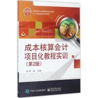 成本核算会计项目化教程实训(第2版) 梁斌 主编