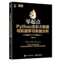 零起点Python足彩大数据与机器学习实盘分析 Python编程语言教程书籍 机器学习人工智能算法大数据分析