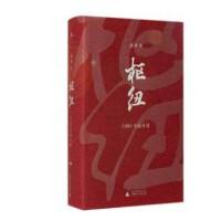枢纽(3000年的中国)(精) 正版现货