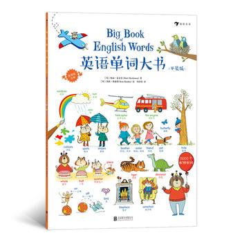 英语单词大书(平装版) 正版书籍 限时抢购 当当低价 团购更优惠 13521405301 (V同步)
