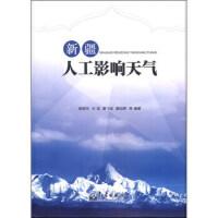 新疆人工影响天气 杨炳华,王旭,廖飞佳 等 气象出版社