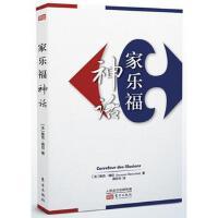 【新书店正版】家乐福神话,雅克・博切,东方出版社9787506073592