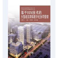 义博!基于BIM技术的大型建筑群体数字化协同管理 同济大学出版社