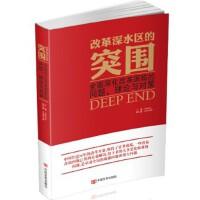 改革深水区的突围:全面深化改革面临的问题与对策 9787517106210 中国言实出版社 邹东涛