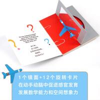 【官方正版 中信出版社】 镜子转转转绘本 五感游戏魔法书 申晶援 创意视觉游戏书 0-3-6岁亲子互动书籍 脑力训练视觉