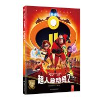 迪士尼经典绘本.超人总动员2