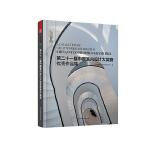 第二十一届中国室内设计大奖赛优秀作品集(你对设计的执着,需要这个赛事的见证!)