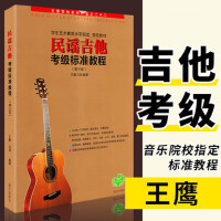 正版 民谣吉他考级标准教程第三版吉他教程 初学者入门零基础教材 自学吉他的书 王鹰吉它学习教学 从零起步学吉他书籍
