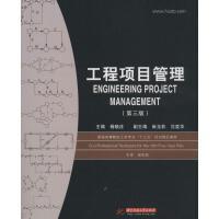 工程项目管理(第3版) 杨晓庄 主编