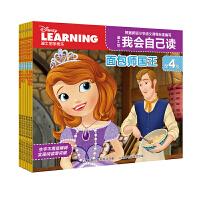 迪士尼我会自己读第4级(1-6)6册童趣迪士尼学而乐 流利阅读我会自己读第4级给中国儿童设计的汉语分级读物幼小衔接阅读