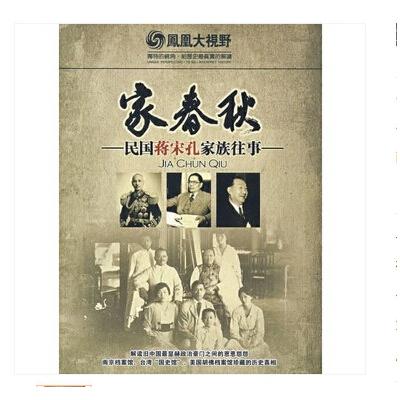 原装正版 凤凰大视野-----家春秋:民国蒋宋孔家族往事(5dvd)