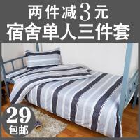 学生宿舍床上用品三件套1.2上下铺男女寝室单人1.5米床单被套