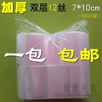 7*10*12丝 加厚自封袋3号密封袋小号饰品塑料包装袋子批发 500只