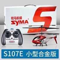 遥控飞机直升机充电儿童直升飞机耐摔摇控玩具防撞无人机航模 官方标配