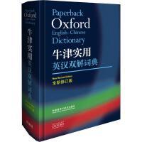 牛津实用英汉双解词典 全新修订版 外语教学与研究出版社