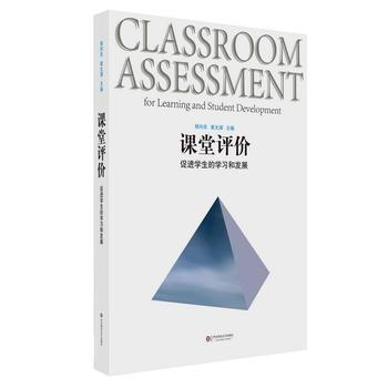 课堂评价:促进学生的学习和发展 正版书籍 限时抢购 当当低价 团购更优惠 13521405301 (V同步)