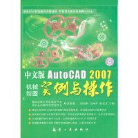 中文版AutoCAD2007机械制图实例与操作 段银利,王丽君,张宏文 航空工业出版社