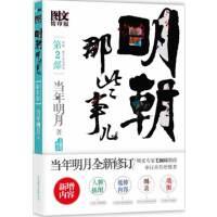 【新书店正版】明朝那些事儿2 图文精印版,当年明月,北京联合出版公司9787550202467