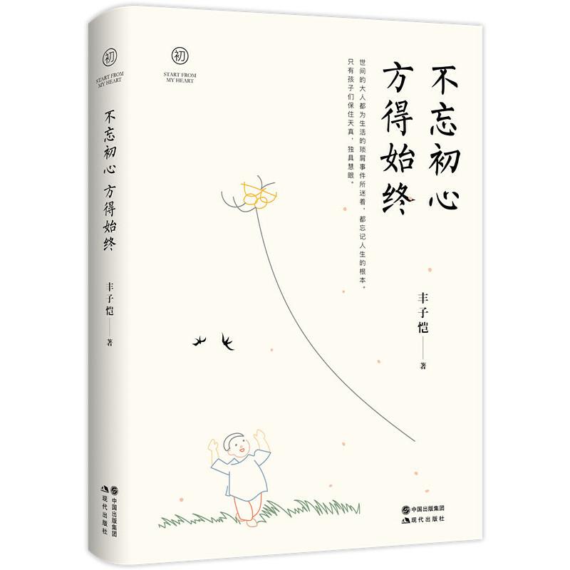 不忘初心 方得始终 丰子恺首部佛系漫画散文集。愿你永葆初心,自在欢喜去生活。