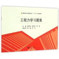 工程力学习题集 殷雨时、赵芳芳、武斌 主编