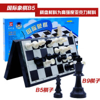 20180405234821197国际象棋磁性大号棋子CHESS专业入门磁石儿童折叠先行者套装