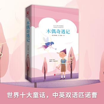 木偶奇遇记 北京联合出版公司 【文轩正版图书】