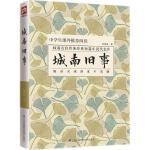 城南旧事 江苏凤凰科学技术出版社