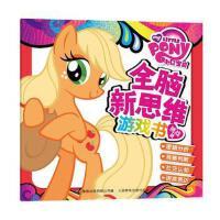 小马宝莉全脑新思维游戏书 正版 孩之宝公司,童趣出版有限公司 9787115423948