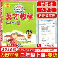 英才教程三年级上册英语人教版pep
