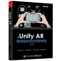 现货正版 Unity AR增强现实完全自学教程 Unity AR开发教程 AR VR开发实战教程 unity ue4引