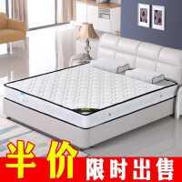 海马席梦思床垫20cm加厚经济型偏硬1.8m家用双人椰棕弹簧乳胶床垫