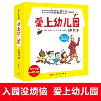 爱上幼儿园(平装12册。上市一天即加印。解决入园前后的种种问题。让孩子在幼儿园为未来生活做好准备。)