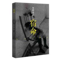 宿命【正版书籍,单单特惠,可开发票】