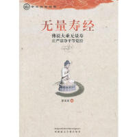 无量寿经 夏莲居 9787805892290 藏文古籍出版社图书
