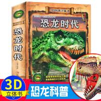 恐龙书 趣味科普立体书恐龙书儿童3D翻翻书籍童书乐乐趣豪华百科全书3-4-5-6-7-8-9-10-11-12岁儿童恐