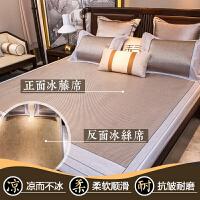 夏季凉席冰丝席1.8m床三件套可折叠双面夏天空调1.5米藤席软席子