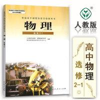 高中物理选修2-1课本教材教科书人教版高二人民教育出版社新课标
