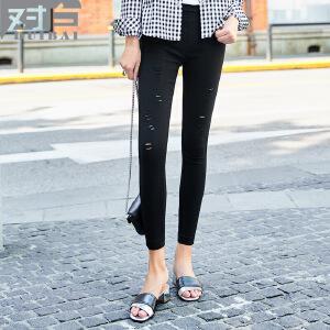 对白2017秋装新款 时尚破洞黑色打底裤 休闲显瘦百搭小脚裤子女