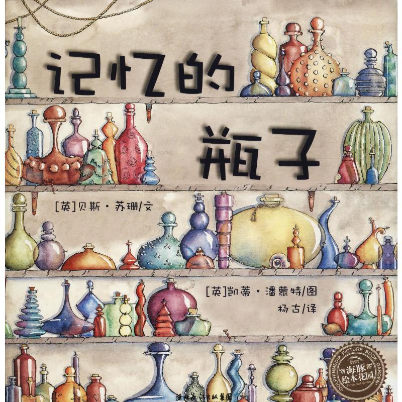 记忆的瓶子 长江少年儿童出版社 【文轩正版图书】