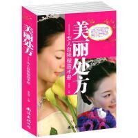 美丽处方 女人自我塑造手册 美容妙方 运动塑身 女性保养保健 天然面膜书 女性美容养颜书籍 女性修养书女性励志